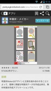 これがGoogle Playの偽サイト