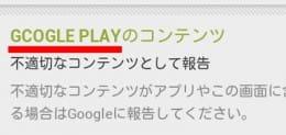 【重要】Google Playの「偽サイト」に注意、偽物を見破る3つの方法