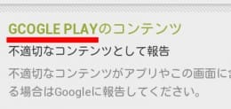 Google Playの「偽サイト」に注意