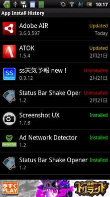App Install History