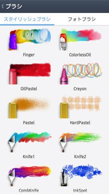 LINE Brush:ブラシの一覧画面