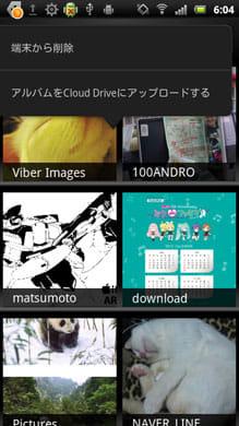 Amazon Cloud Drive Photos:フォルダ単位で写真をまとめてアップロードできる