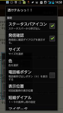 透けテルっっ!!:メニュー画面。通知領域から起動できるように設定