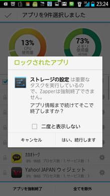 Zapper タスクキラー:システムに関わるタスクの終了時は、注意書きを表示してくれる