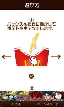 メガ盛りポテト for Android:ポイント1