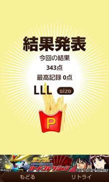 メガ盛りポテト for Android:ポイント4
