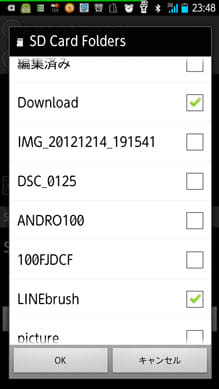 Wallpaper switcher:SDカード内のフォルダを壁紙に設定できる