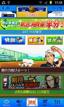 ぼくらの甲子園!熱闘編:チームを組んで試合を勝ち抜こう。