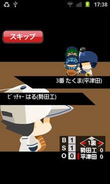 ぼくらの甲子園!熱闘編:ポイント4
