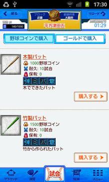 ぼくらの甲子園!熱闘編:ポイント6