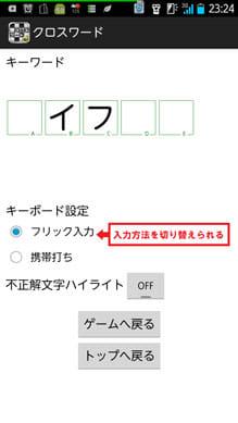 クロスワード 無料:「Opt」をタップ。キーワードを確認できる