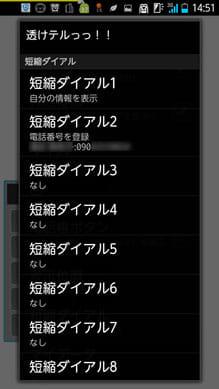 透けテルっっ!!:「短縮ダイアル」を登録できる