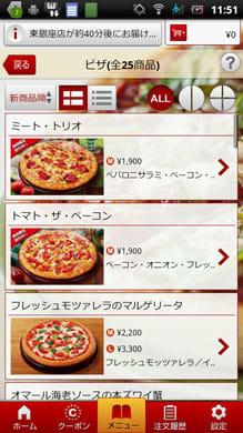 ピザハット公式アプリ 宅配ピザのPizzaHut:注文はメニューから選ぶだけ