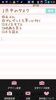 メモ帳ウィジェット *girls* free:メニュー画面