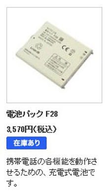 F-04EとF-02E用の電池パック