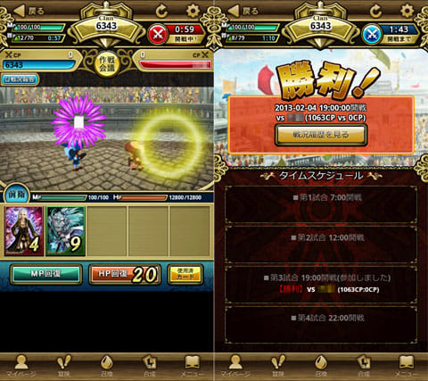 運命のクランバトル:カードを投げ込んで攻撃しよう(左)クランバトルに見事勝利(右)
