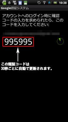 Google認証システム:「確認コード」は30秒ごとに変化