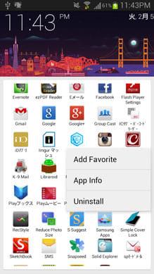 SF Launcher Beta:ドロワーからお気に入りのアプリを選択できる
