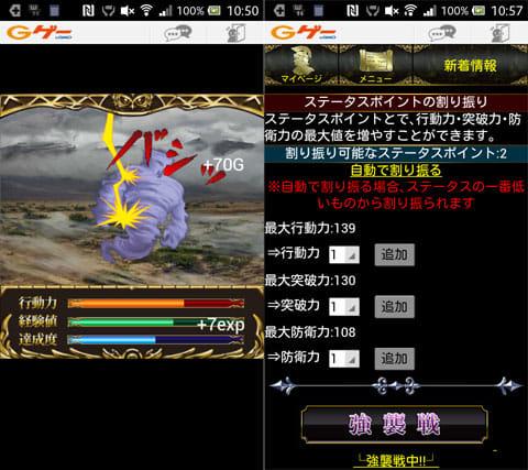 幻想のミネルバナイツ[無料 美女満載のファンタジーRPG]:敵を倒してクエストを攻略(左)ステータスポイントの割り振り(右)