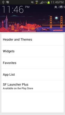 SF Launcher Beta:設定メニュー画面