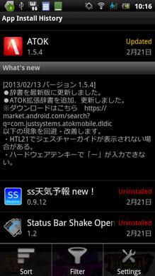 App Install History:アプリの更新内容も見られる