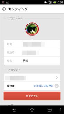 フラバ - メモ/日記:「セッティング」画面。使用できる容量は320MB