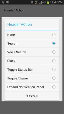 SF Launcher Beta:イラストをタップ時の設定も可能
