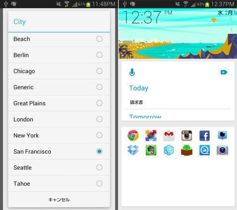 SF Launcher Beta:イラストの街並みを好きな都市から選択可能