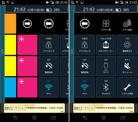 2nd HOME(多機能ランチャー):画面右上にある矢印をタップorフリック(左)トグルスイッチや設定が表示される(右)