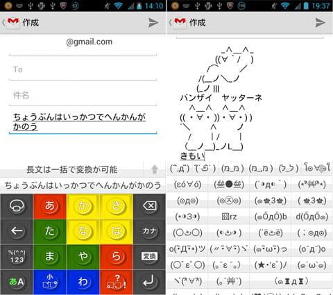 Simeji(日本語入力キーボード):長文変換の精度が高い(左)「きもい」で変換される顔文字の一部(右)