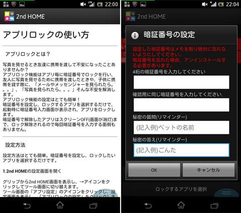 2nd HOME(多機能ランチャー):「アプリロックの使い方」で設定方法がわかる(左)「アプリロック」から暗証番号を最初に決める(右)