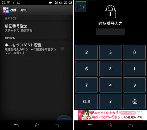 2nd HOME(多機能ランチャー):「キーをランダムに配置」にチェックを入れる(左)テンキーがランダムに配置された(右)