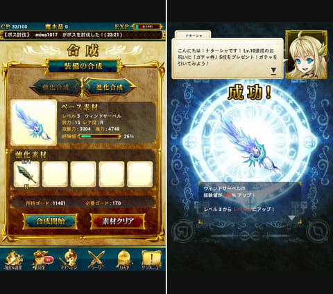 征戦エクスカリバー[アバターゲーム]:「強化合成」画面。ナターシャからプレゼントをもらえることも