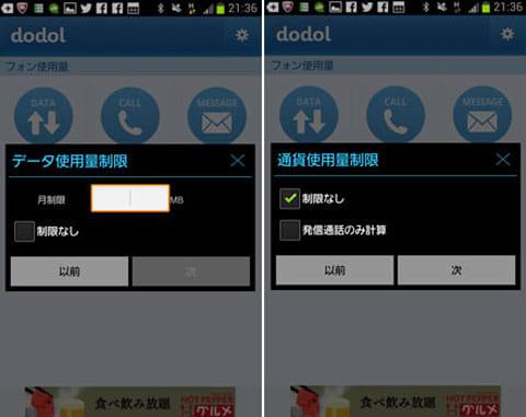 ドドルフォン:制限量をそれぞれ設定しよう。「データ使用量制限」設定画面(左)通話関連の設定画面(右)