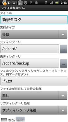 ファイル整理くん:タスク設定画面