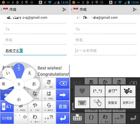ATOK (日本語入力システム):濁音・半濁音・小文字表現のある文字が打ちやすくなる「ジェスチャー入力」(左)キーボードボタンからメニューを表示(右)
