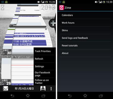 Zime (BETA) | To-do + Calendar:メニューボタンタップ画面(左)「Settings」画面(右)