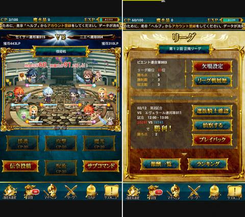 征戦エクスカリバー[アバターゲーム]:「リーグ」画面。「魔撃」は「攻撃」よりも相手に与えるダメージが大きい分、消費するCPも多いのが特徴