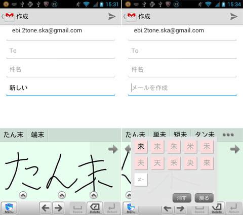 7notes with mazec (手書き日本語入力):ひらがなと漢字の組み合わせでもキッチリ変換(左)誤認識しても正しい文字を指示できる(右)