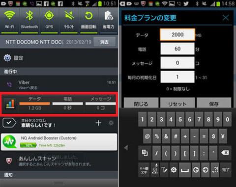 ドドルフォン:通知領域でも確認できる(左)「設定」の「料金プランの変更」から数値を変更できる(右)