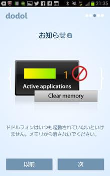 ドドルフォン:アプリを終了しないように注意