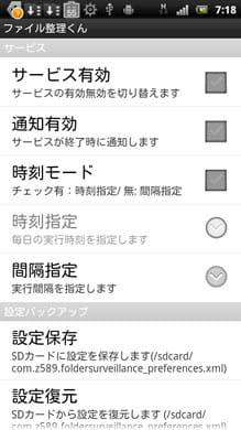ファイル整理くん:「サービス有効」にチェックを入れれば定期的に自動で画像を移動できる