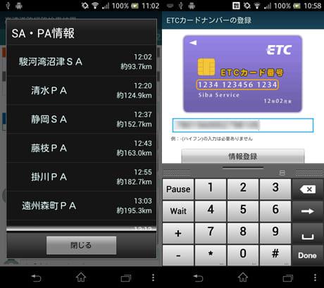 ドラなび-高速道路経路料金検索- :サービスエリア情報なども表示してくれる(左)ETCカードの利用履歴も確認できる(右)