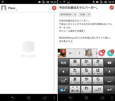 フラバ - メモ/日記:利用開始時は何もない(左)「+」アイコンをタップして、記録しよう(右)