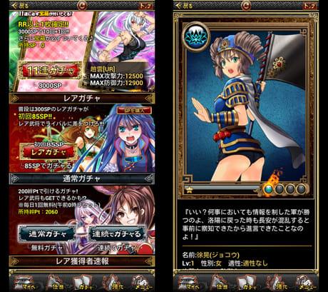 三国INFINITY:ガチャ画面(左)一部有名武将が女性として登場(右)