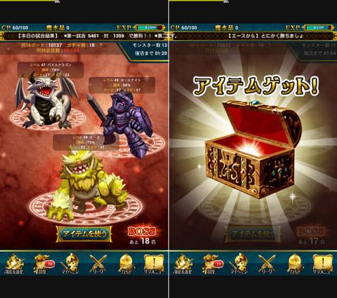 征戦エクスカリバー[アバターゲーム]:モンスターを倒すことでアイテムをゲットできる。レベルアップすると、次々と強いモンスターが出現するので、お楽しみに!