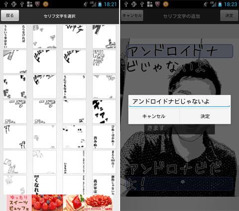 漫画コミックカメラ(無料で写真を漫画化):「サンプル画像から選ぶ」画面(左)「文字を入力」で好きな言葉を入力可能(右)