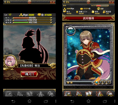 三国INFINITY:「任務」中にこの画面になったら武将カード発見(左)様々なカードをゲットできるぞ(右)