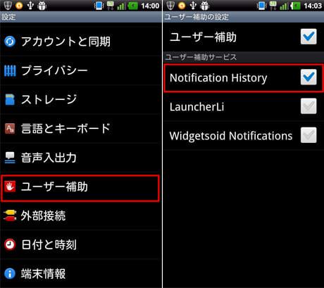 Notification History:「設定」から「ユーザー補助」(左)「Notification History」にチェック(右)