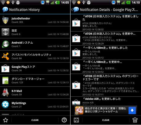 Notification History:各アプリの通知履歴一覧(左)アプリごとの通知内容を一覧化(右)